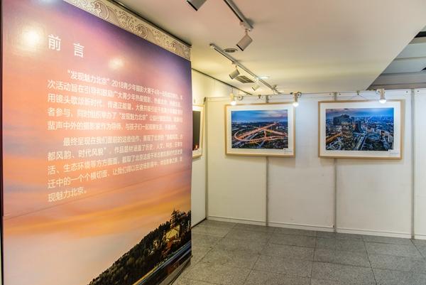 """2018年""""发现魅力北京""""青少年摄影大赛表彰活动在京举办"""