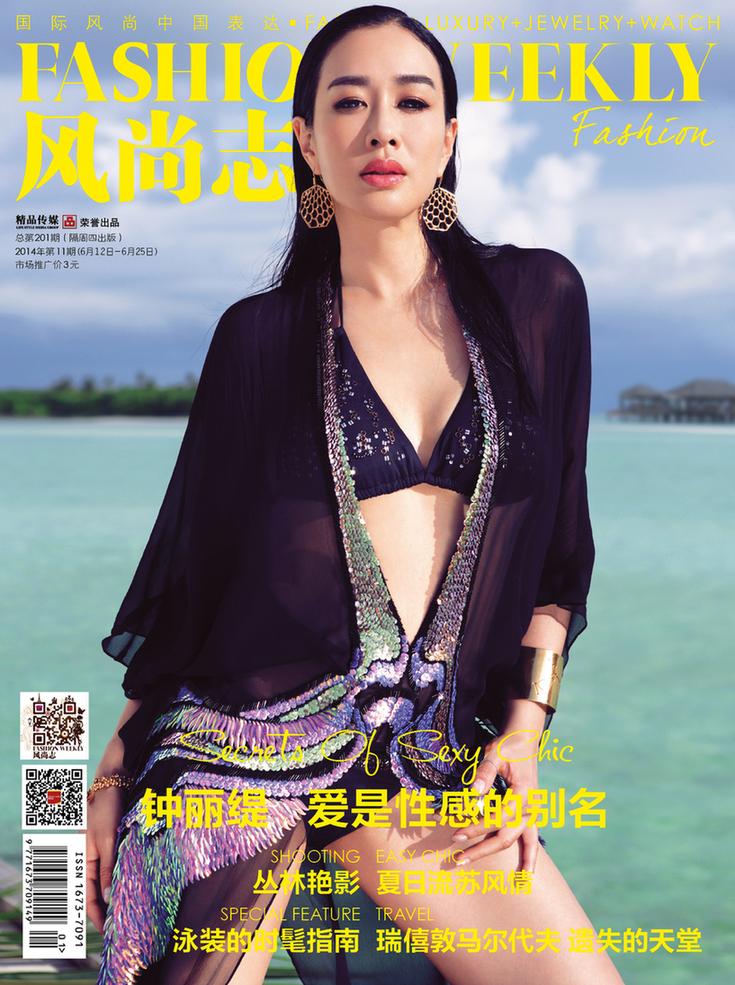 钟丽缇写真大片 辣妈性感依旧 中国日报网