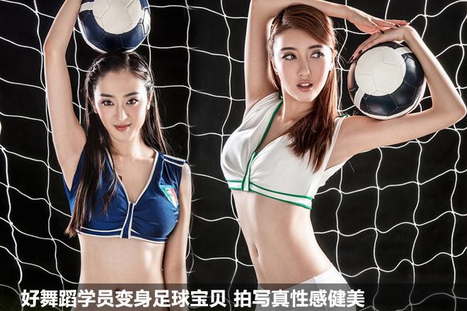 中国足球宝贝视频_好舞蹈学员变身足球宝贝拍写真性感健美5