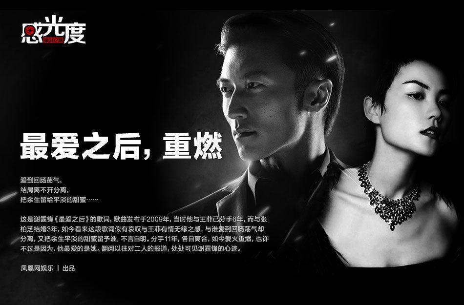 揭谢霆锋心中最爱是王菲的7个 证据 [1]- 中国日
