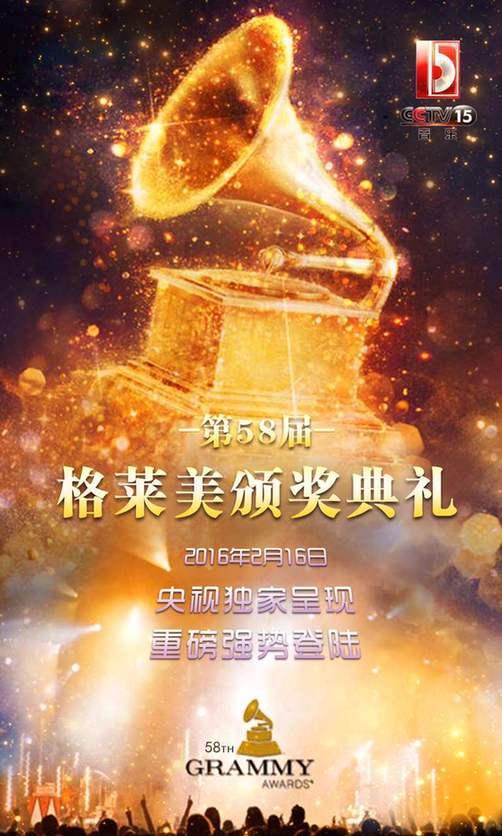 第58届格莱美奖颁奖典礼  2016.720P 百度云 迅雷下载
