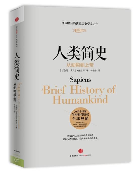 《人类简史》作者来华首讲4月23日优酷独家直播