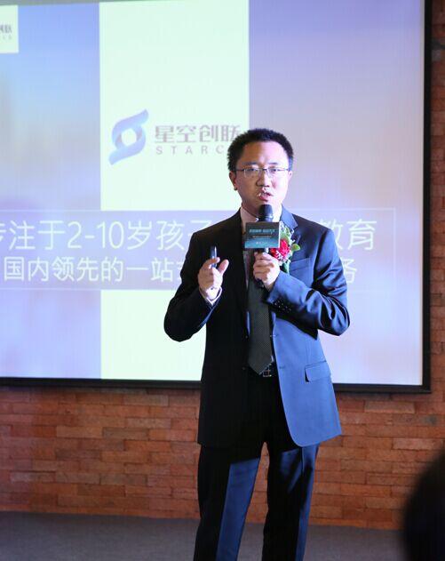 创新型素质教育企业星空创联牵手韩国三益集团