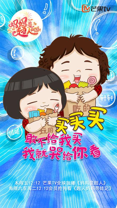 阳阳成为漫画主角,或呆萌或搞怪,承包六一儿童节.   日前《妈妈是