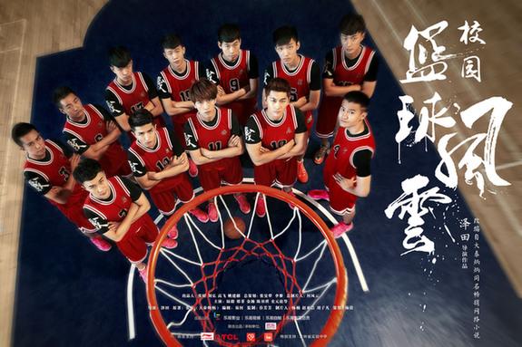 """《校园篮球风云》热血上线 邢菲与金瀚上演""""萌坏CP"""""""