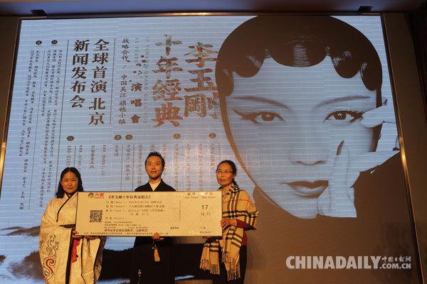 李玉刚开启全球十年经典演唱会巡演 发布自传