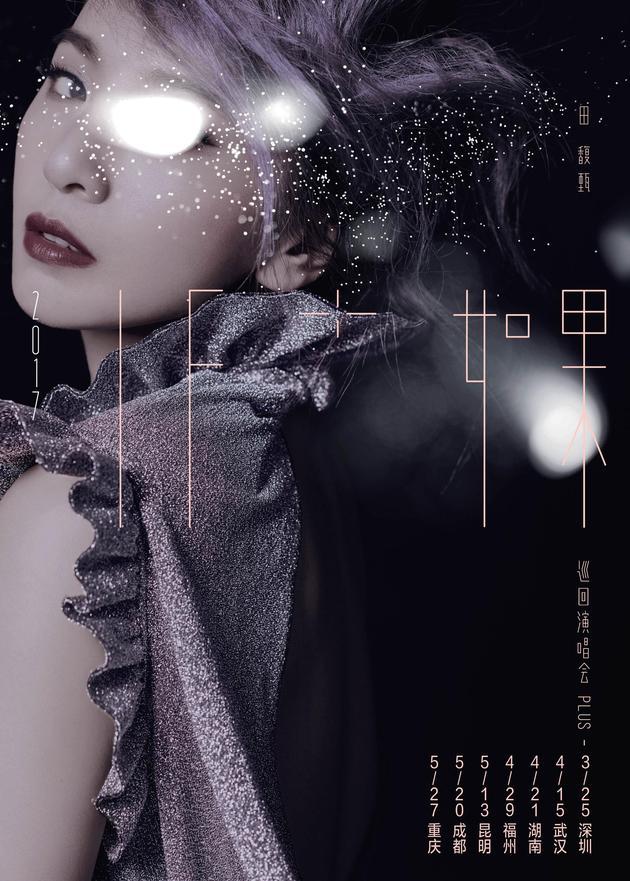 田馥甄巡演3月25日深圳开启 展成熟自信面貌[