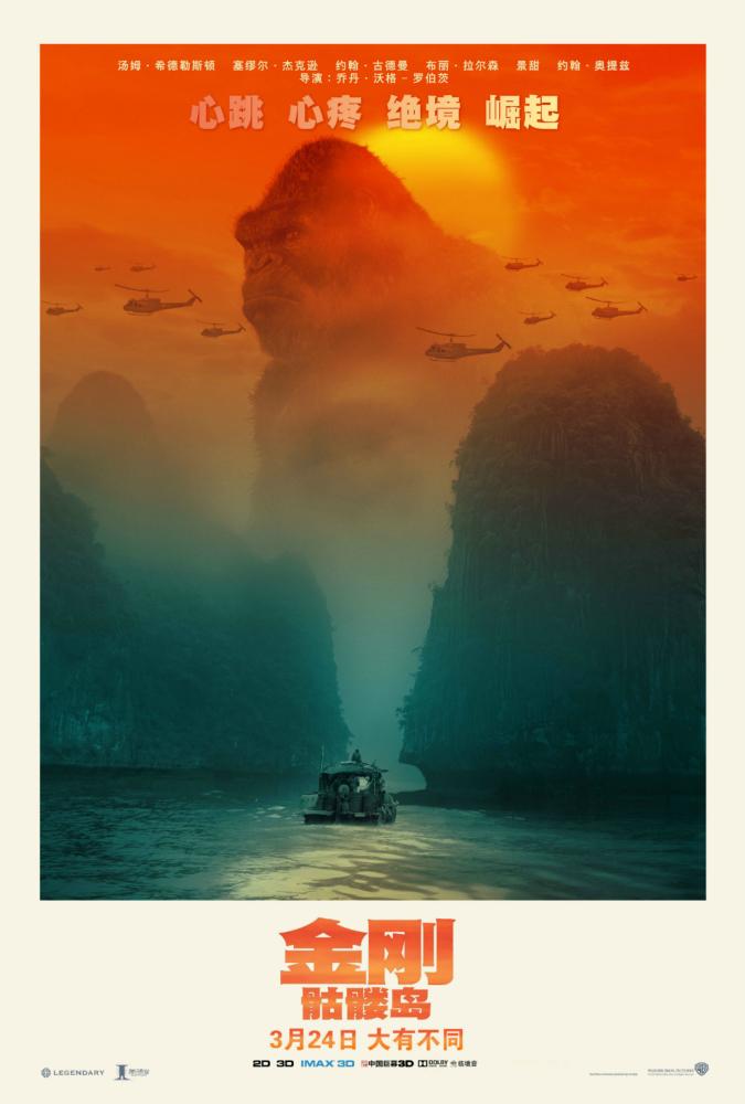"""《金刚:骷髅岛》曝全新""""巨兽出没""""版海报 孤岛之王兀立山水间彰显无限"""