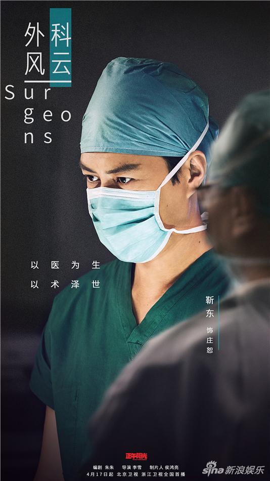 都市行业励志题材电视剧《外科风云》,今日再度公布了医生医世版海报