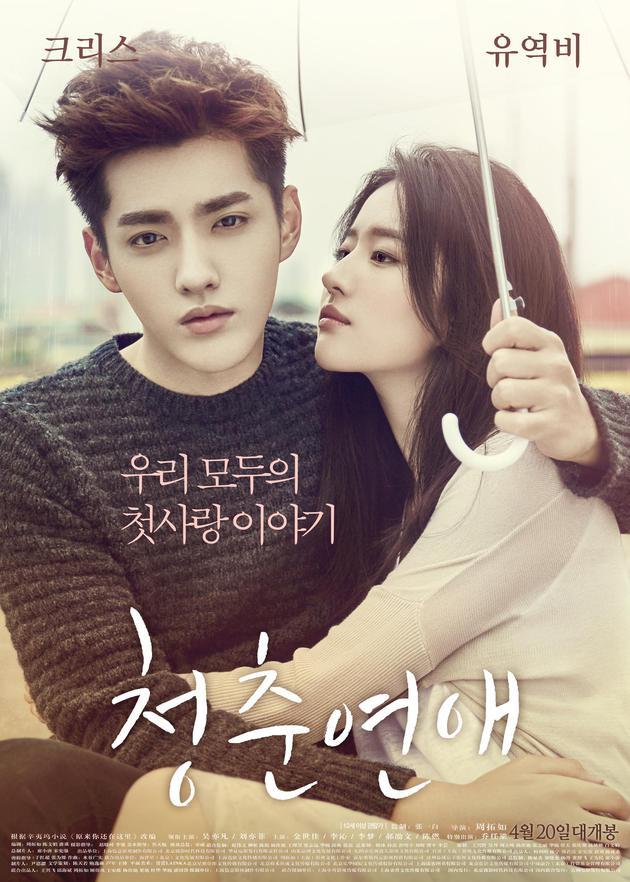 致青春2:吴亦凡《致青春2》韩国遇冷上映2天仅5人观看