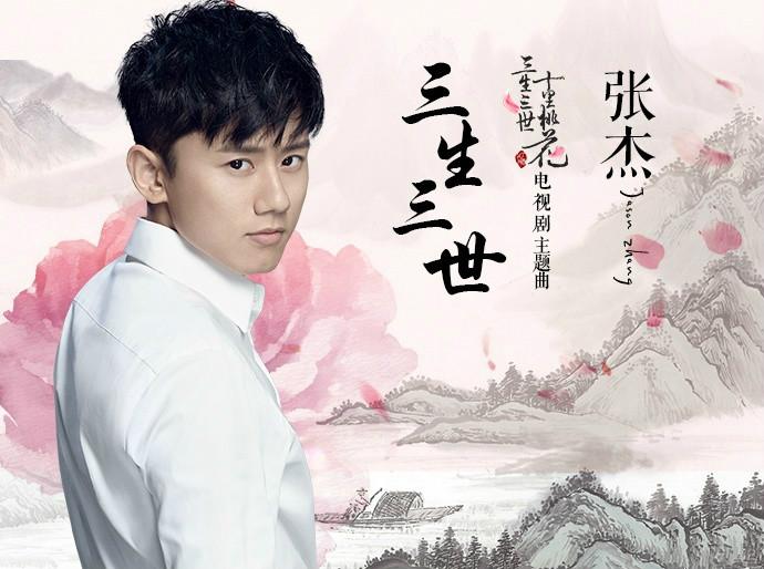 剑心张杰_本周酷狗单曲畅销榜出炉 周杰伦张杰易烊千玺上榜 - 中国日报网