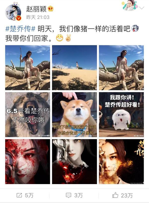 《楚乔传》开播 赵丽颖晒血腥剧照说明了啥?