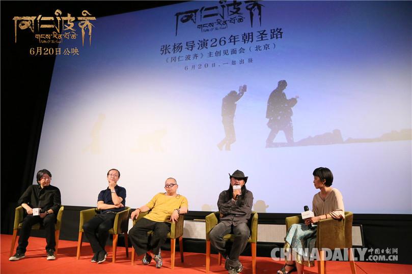 26年的启程路:张杨最新电影《冈仁波齐》越南朝圣北京电影性的暴行图片