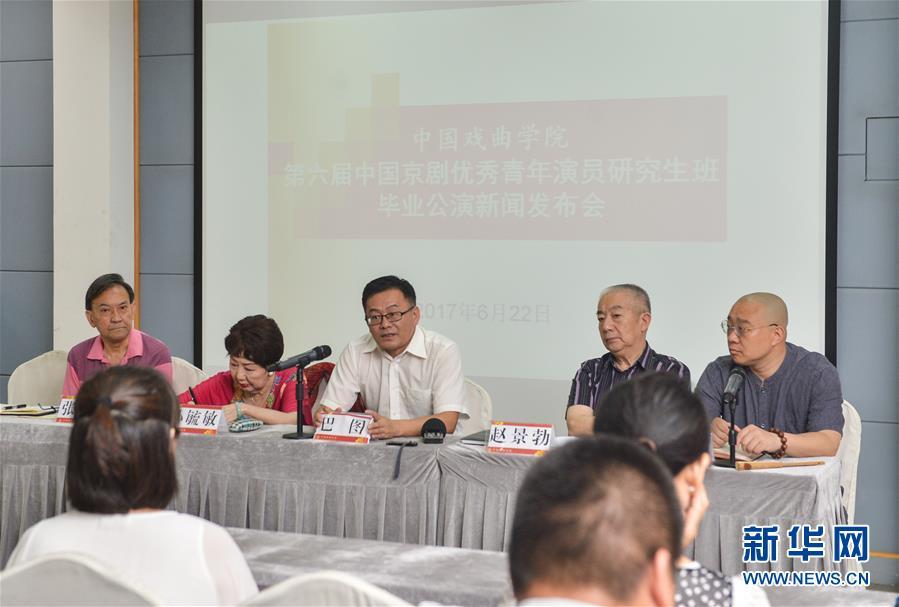 第6届中国京剧优秀青年演员研究生班即将举行毕业公演