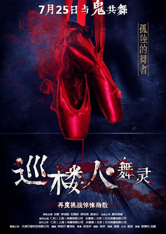 中国版女高怪谈《巡楼人之舞灵》,即将惊悚上映