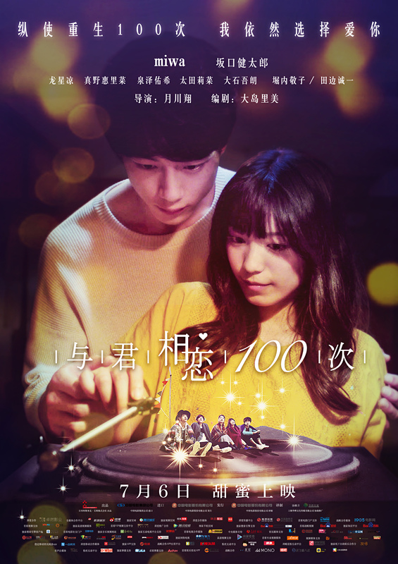 《与君相恋100次》miwa龙星凉亮相 演绎今夏最甜奇幻爱恋
