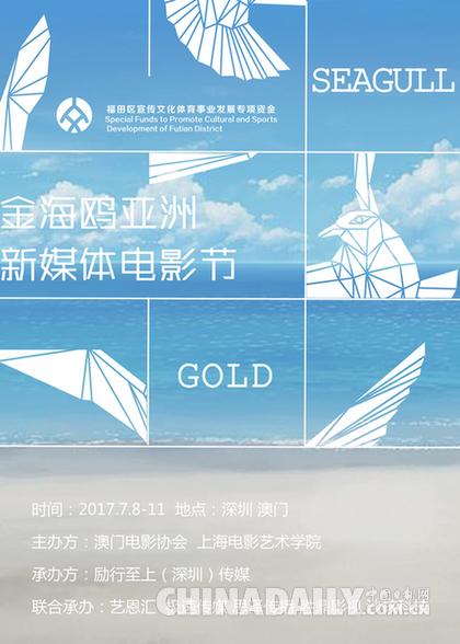 第2届亚洲新媒体电影节创投入围项目揭晓 重量级创投评委阵容公布