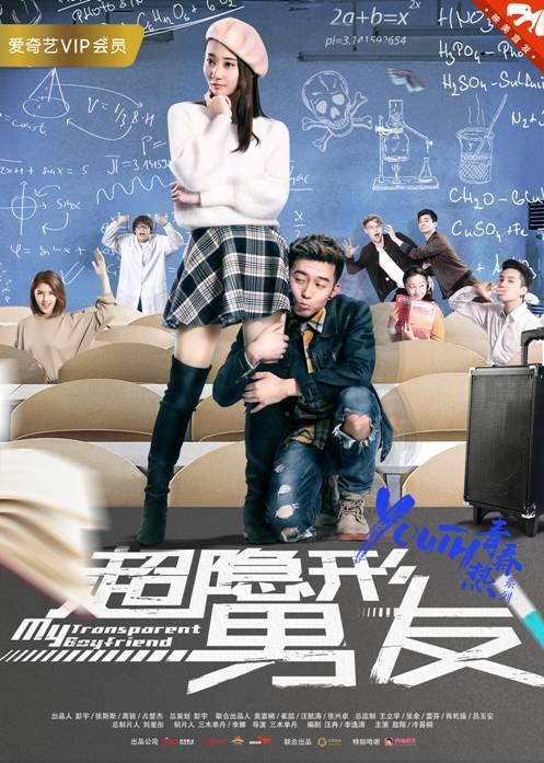 中国隐形侠《超隐形男友》7月1日爱奇艺热播