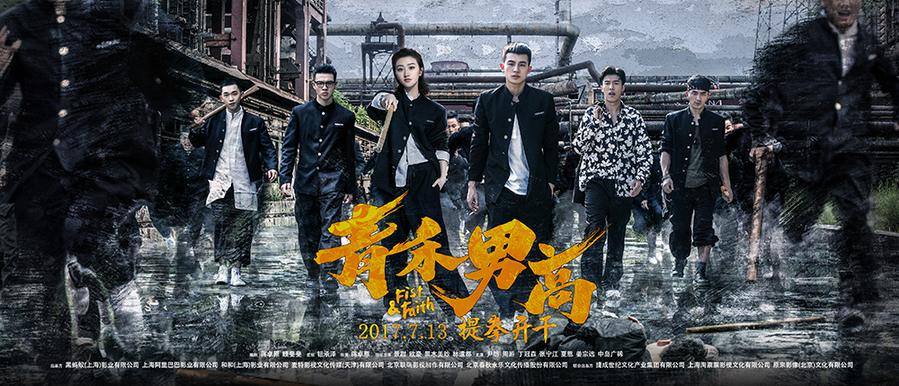 《青禾男高》曝开战版海报 7月8日全国超前点映开启
