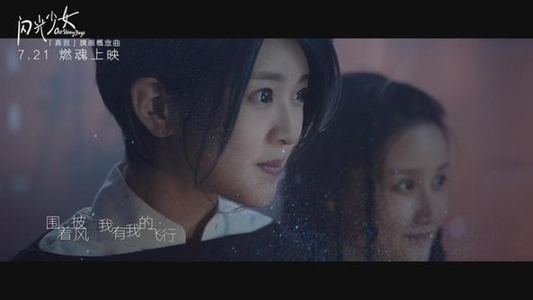 """电影《闪光少女》发""""真我""""旗舰概念曲MV 徐佳莹动情演绎为青春代言"""