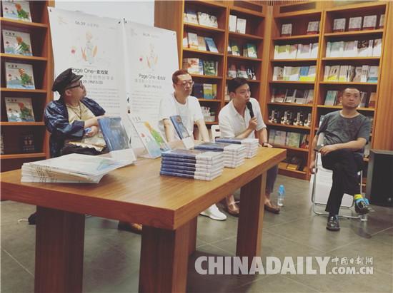 """""""世界小王子日""""共聚分享会童话剧《小王子》暑假回归"""