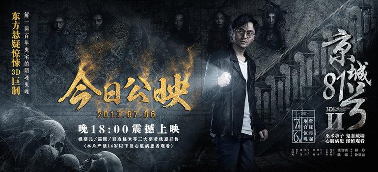 《京城81号2》今日18点公映 多制式放映开创惊悚新领域