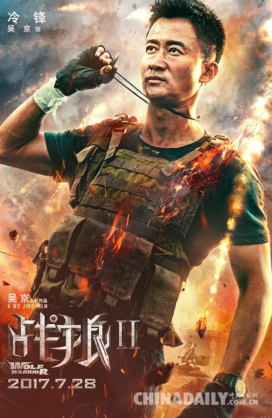 《战狼2》首曝全阵容海报 8大主演浴血开战