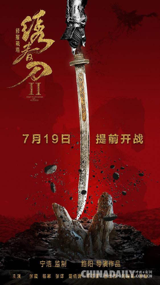 《绣春刀·修罗战场》霸气改档7.19 提前3周开战创纪录