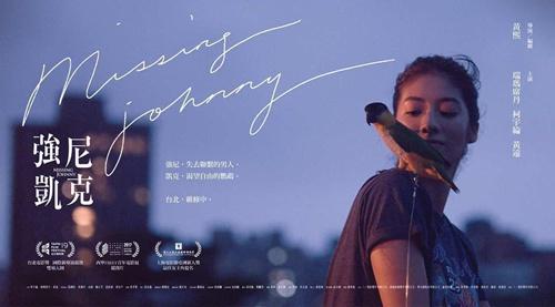 《强尼·凯克》入围3大电影节 致敬台湾电影新浪潮