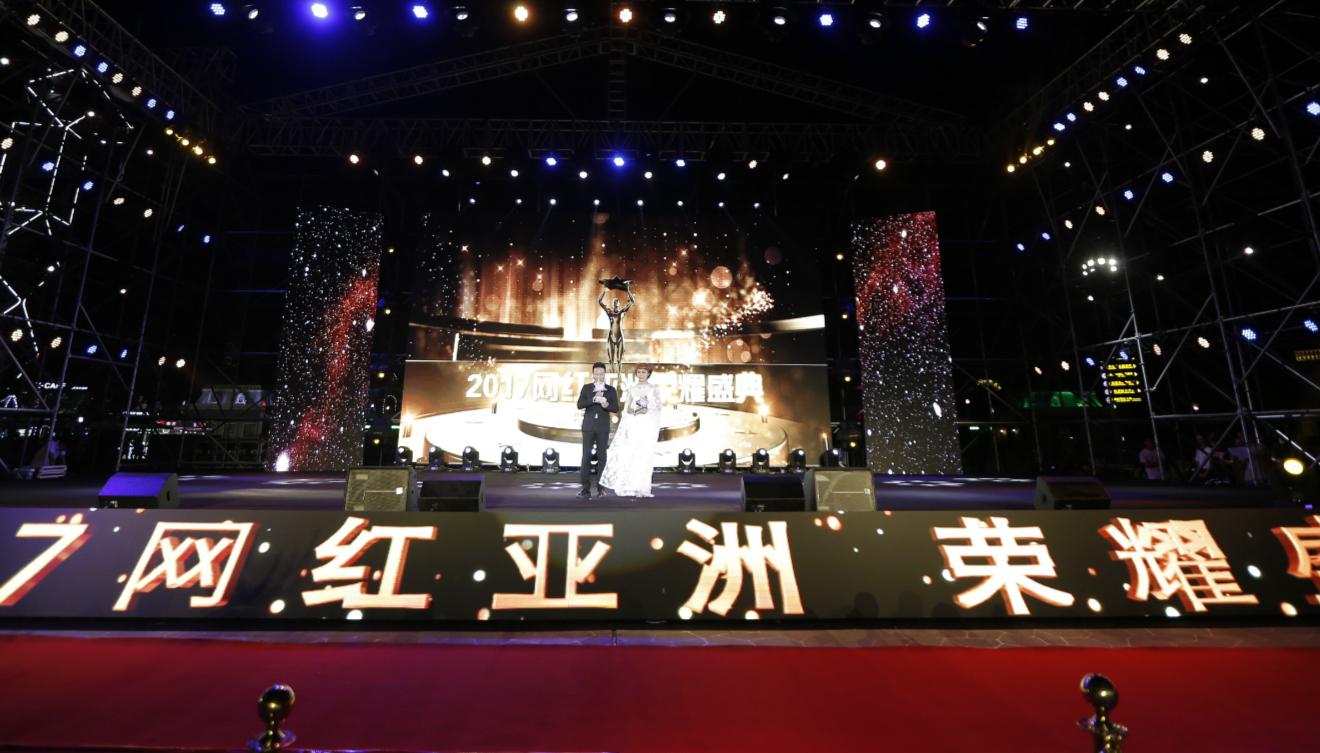 2017网红亚洲荣耀盛典完美落幕 五项大奖重磅