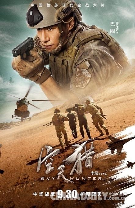 电影《空天猎》角色海报特辑双发 众主创热血演绎钢铁