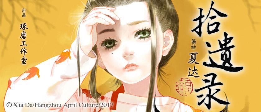 夏达古风新作《拾遗录》网易漫画温情上线
