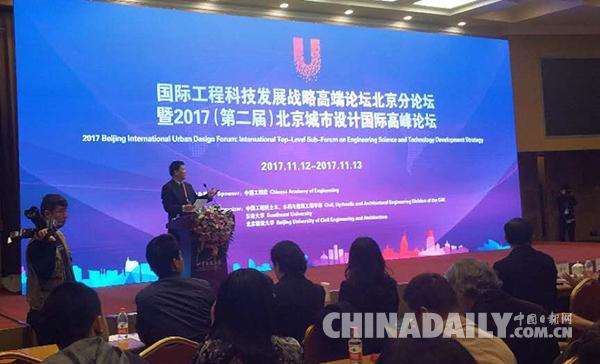 聚焦城市设计未来 2017北京城市设计国际高峰论坛开幕