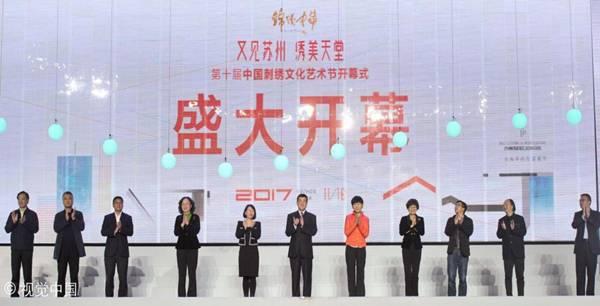 """""""又见苏州 绣美天堂""""第十届中国刺绣文化艺术节拉开帷幕"""