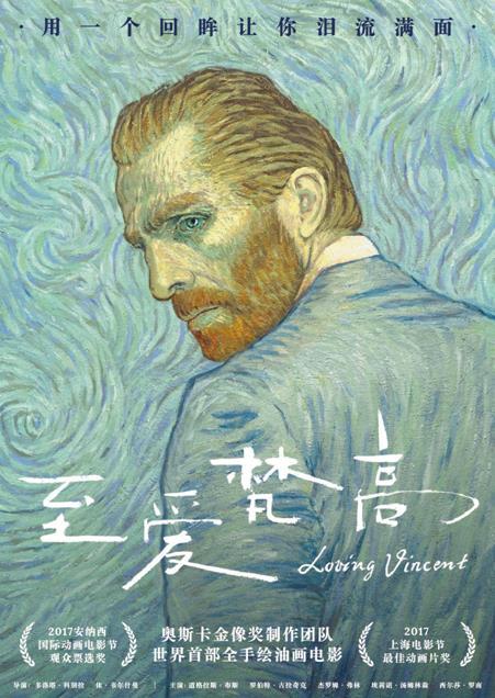 国内即将定档公映的世界首部全手绘油画电影《至爱梵高》