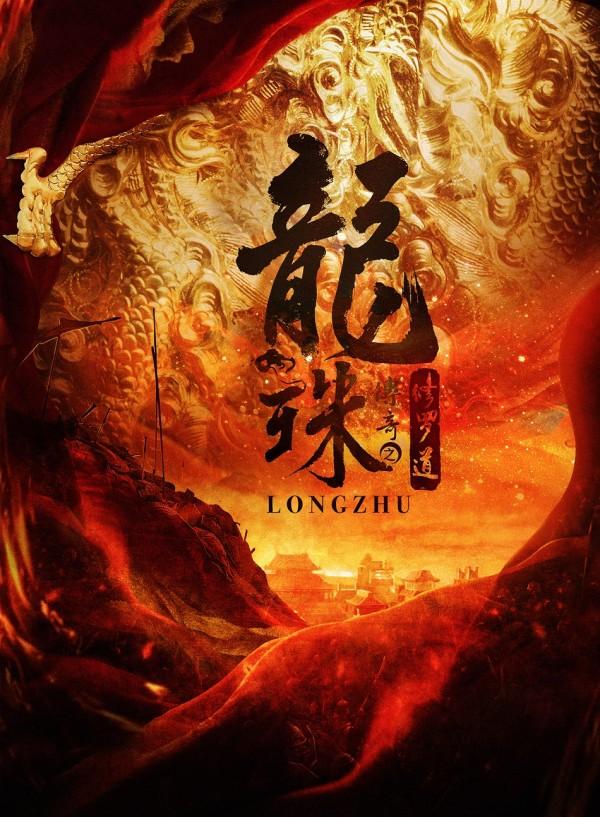 《曹操》现香港国际影视展 概念海报引业内驻