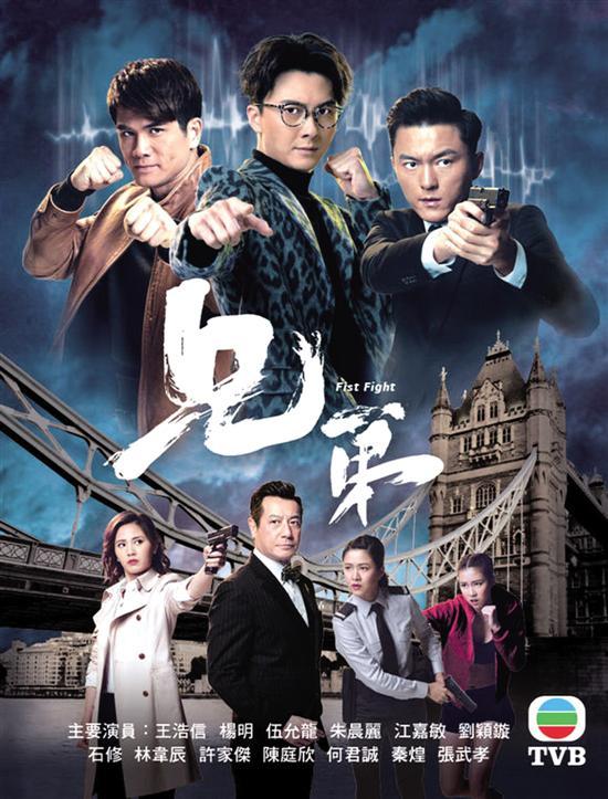 TVB剧将在内地视频网站同步播出 观众可第一