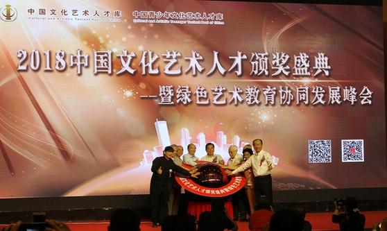 中国文化艺术人才库、中华艺术教育馆启动仪式在京举行