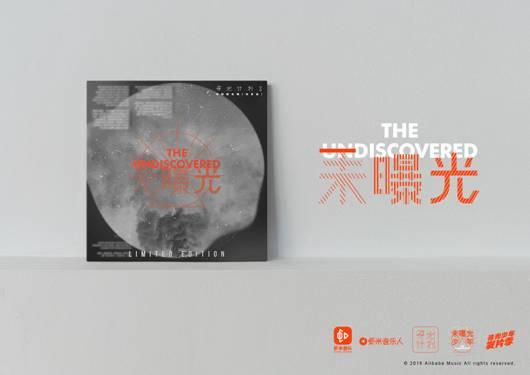 《这!就是歌唱?对唱季》用情歌表白 虾米音乐协助打造冠军EP