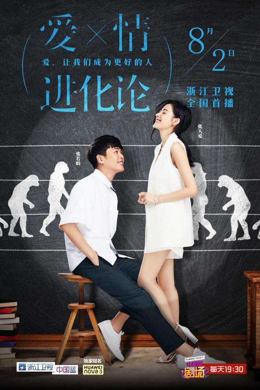 张若昀的初恋是张天爱?!浙江卫视《爱情进化论》今晚开播
