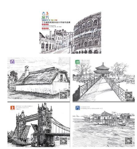 云上提方——丁方建筑和室内设计手绘作品展在沪举行