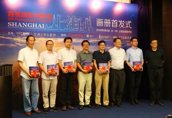 《百名摄影师聚焦上海》画册首发式暨图片巡展开幕式在上海举行