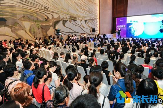 家长帮国际教育展开幕 引领万千学子通往未来