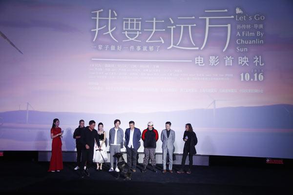 电影《我要去远方》首映 攻坚克难致敬地震人