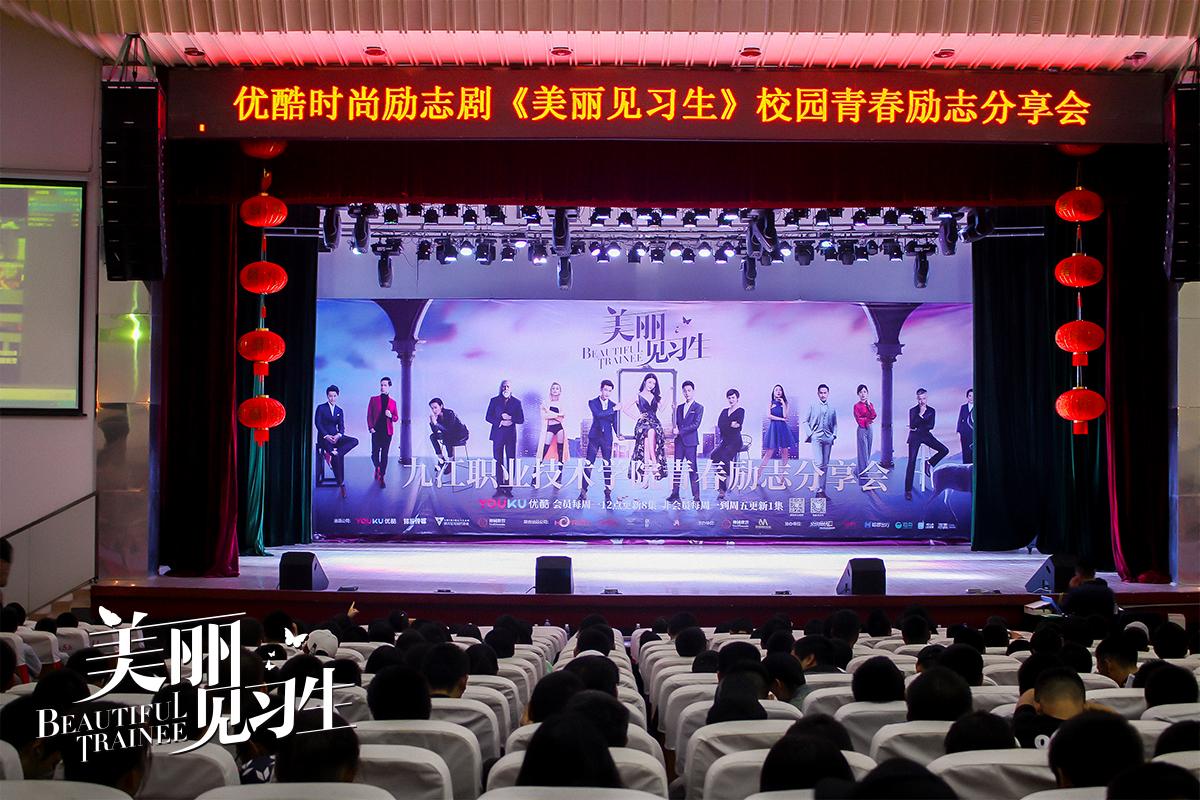 《锦绣见习生》校园路演 励志青春引爆高校