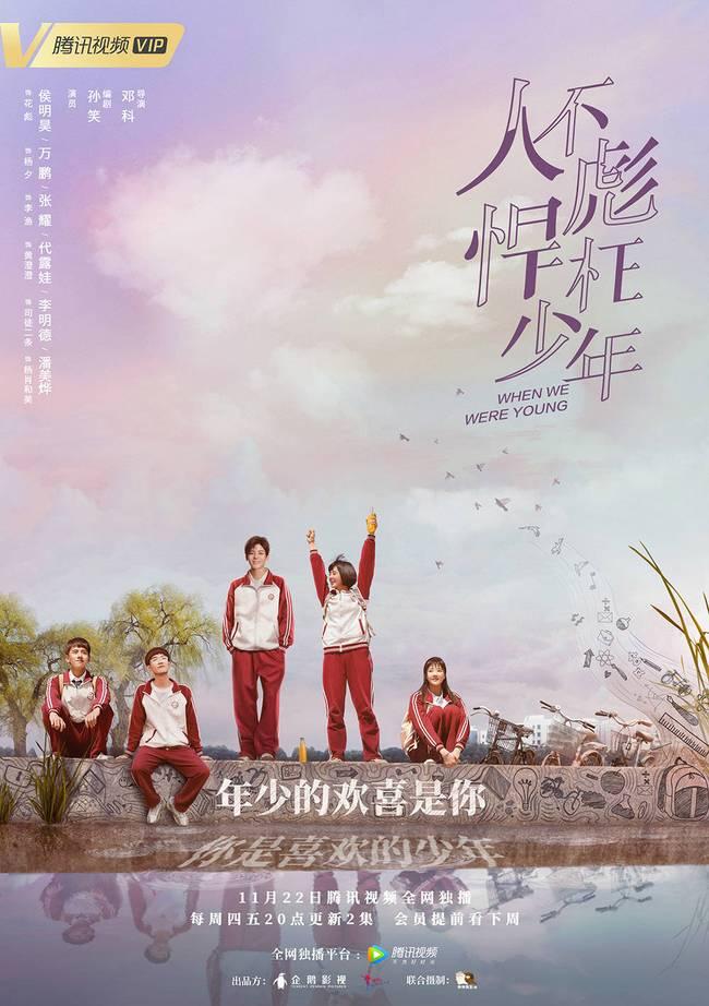 天降PK竹马演绎青春《人不彪悍枉少年》定档11月22
