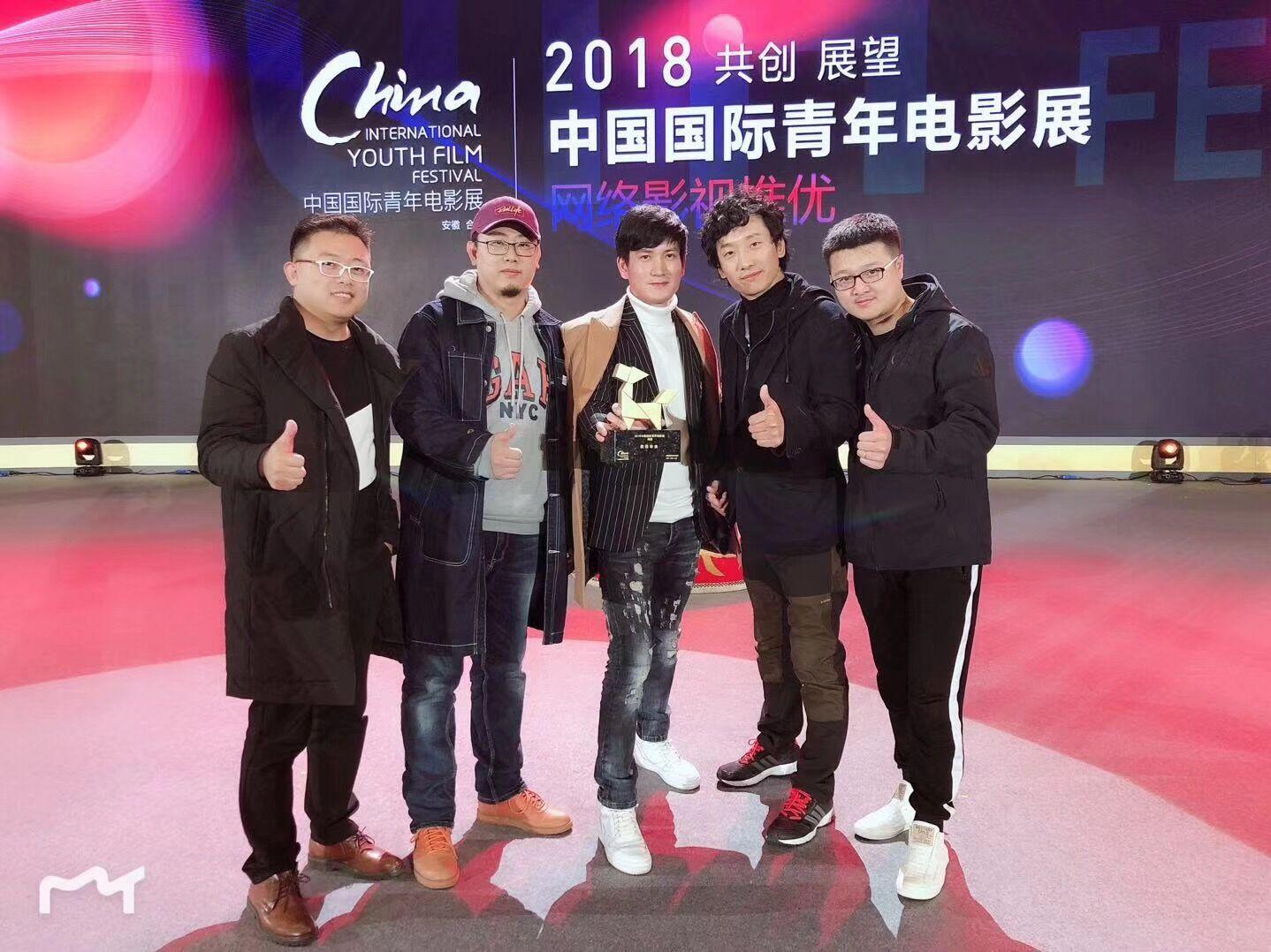 《美丽见习生》亮相2018中国国际青年电影展 导演邢中奇子文双双获最佳导演