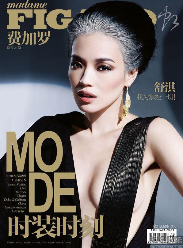 舒淇最新写真登杂志封面 妩媚女人大秀性感美