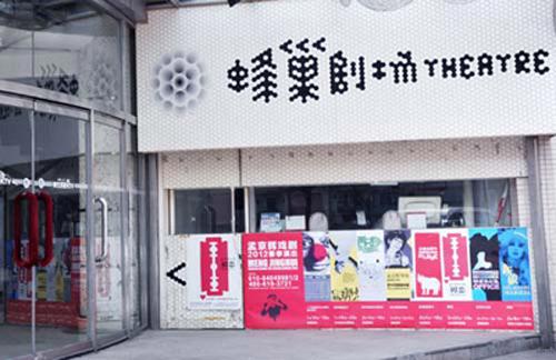 蜂巢剧场,位于北京东直门附近的繁华地段图片