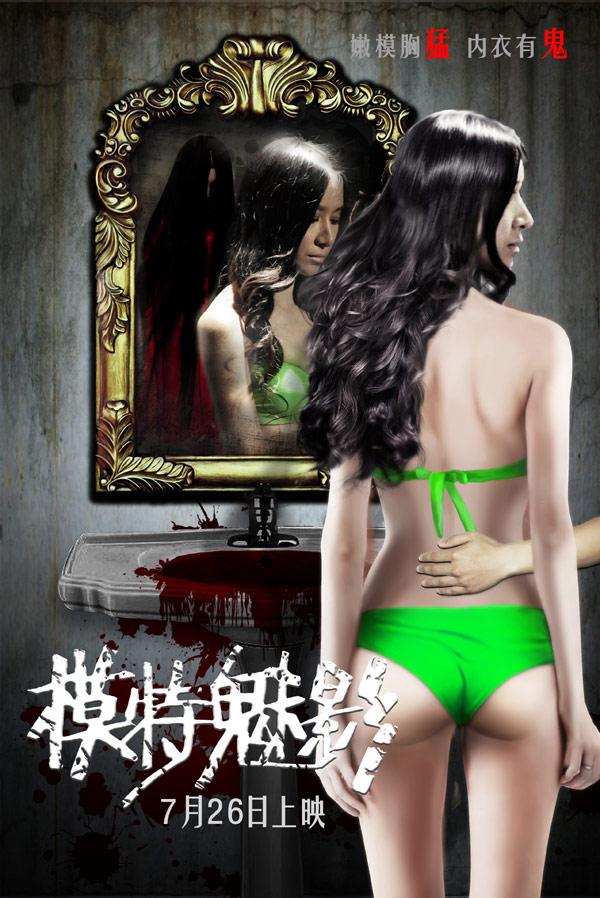 7月26日全国上映的《模特魅影》讲述了由倪慕